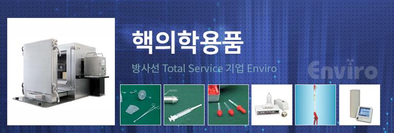 핵의학용품